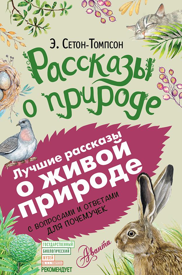 Э. Сетон-Томпсон - Рассказы о природе обложка книги