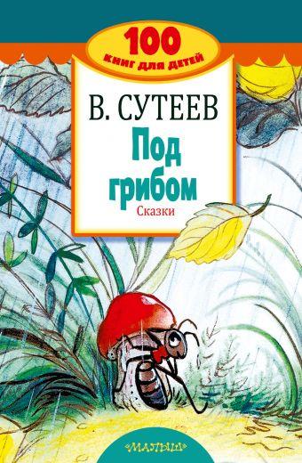 Под грибом. Сказки Сутеев В.Г.