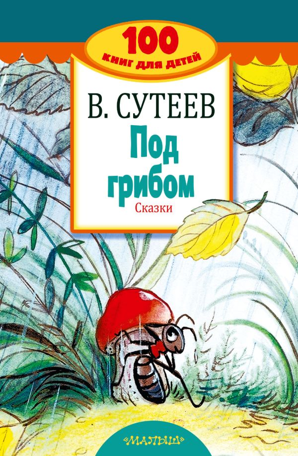 Сутеев Владимир Григорьевич Под грибом. Сказки
