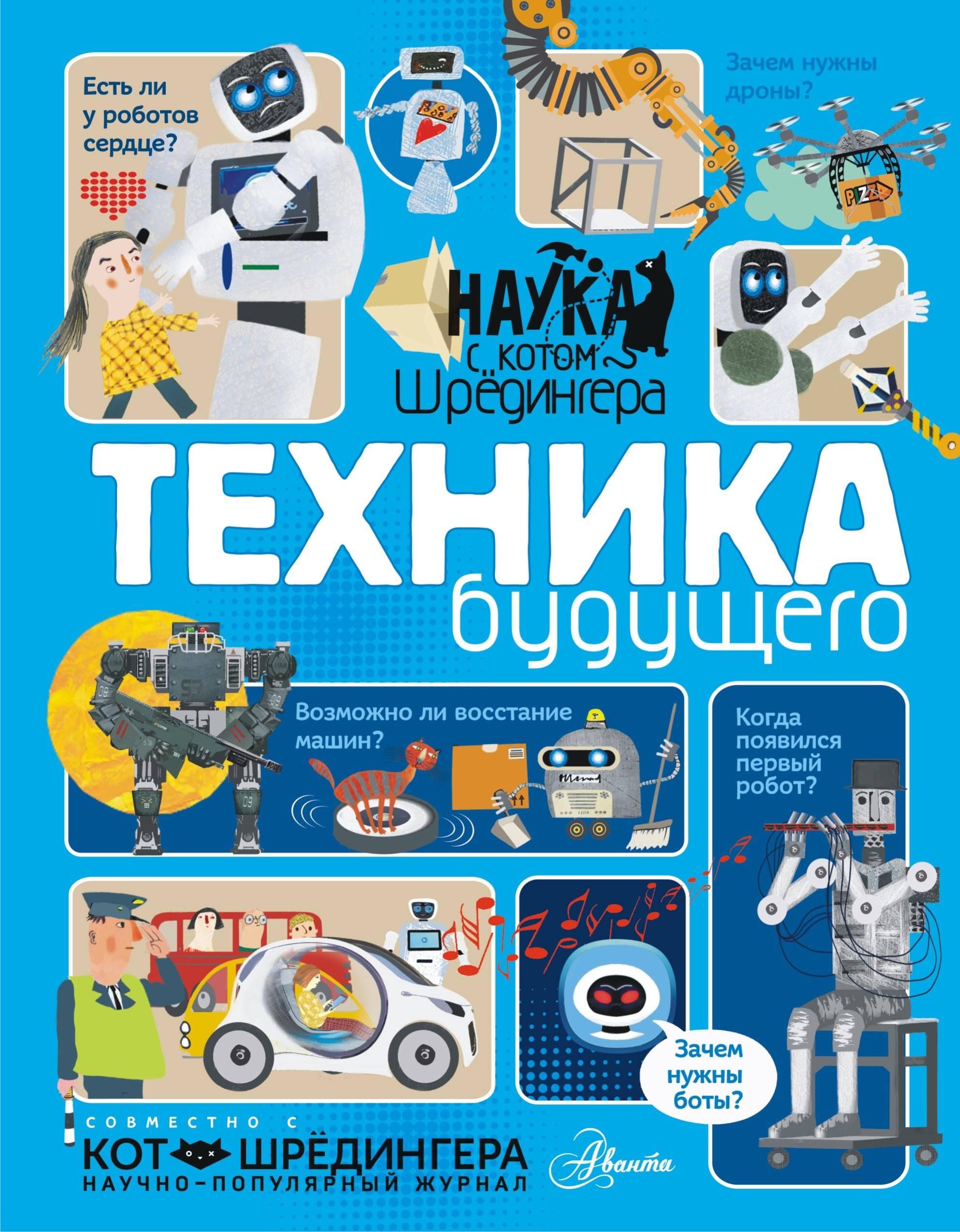 Константинов А.В. Техника будущего роботы education line roboblock робот герой xl 89 элементов