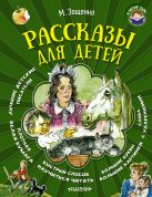 Зощенко М.М. - Рассказы для детей' обложка книги