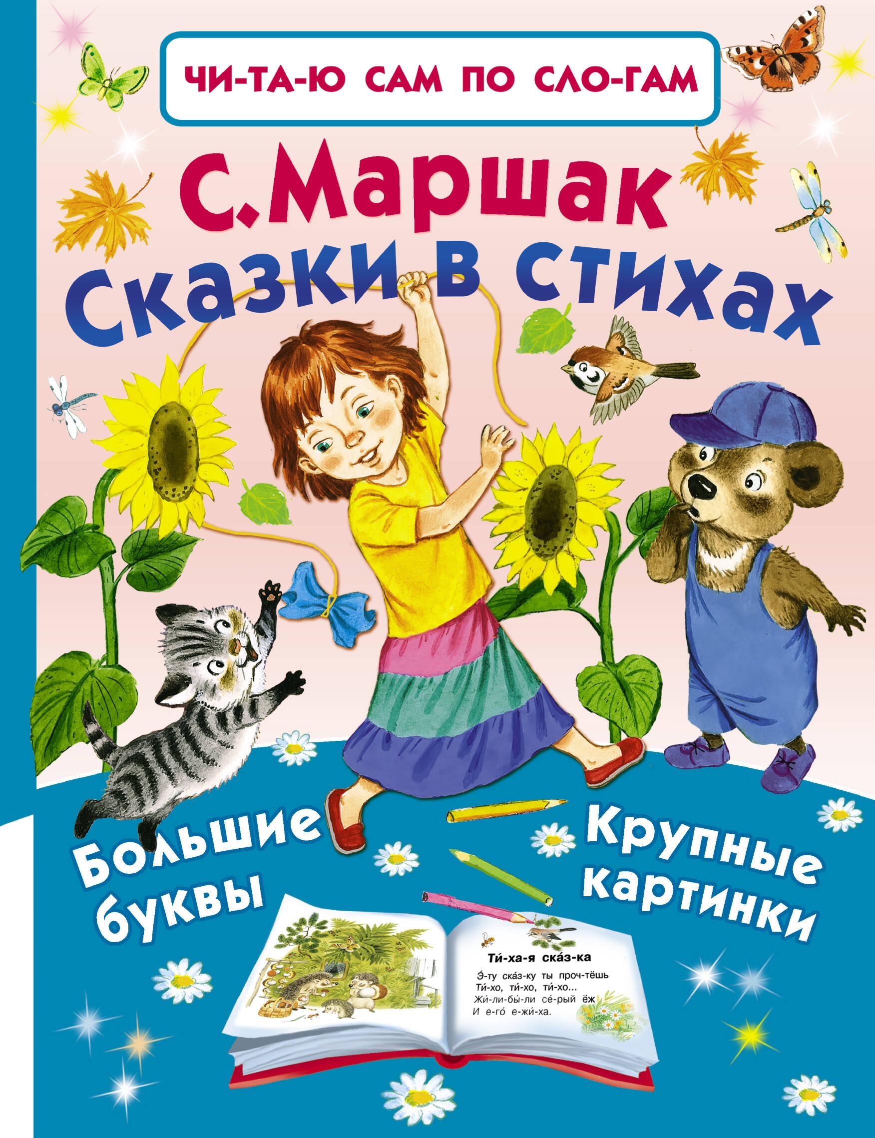 Маршак С.Я. Сказки в стихах л н толстой произведения для детского чтения