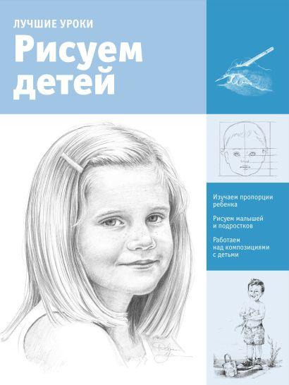 Рисуем детей - фото 1