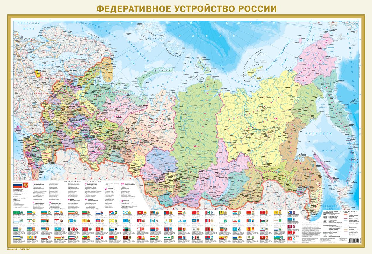 . Федеративное устройство России с флагами А0 раннее развитие умница большое путешествие  флаги и гербы