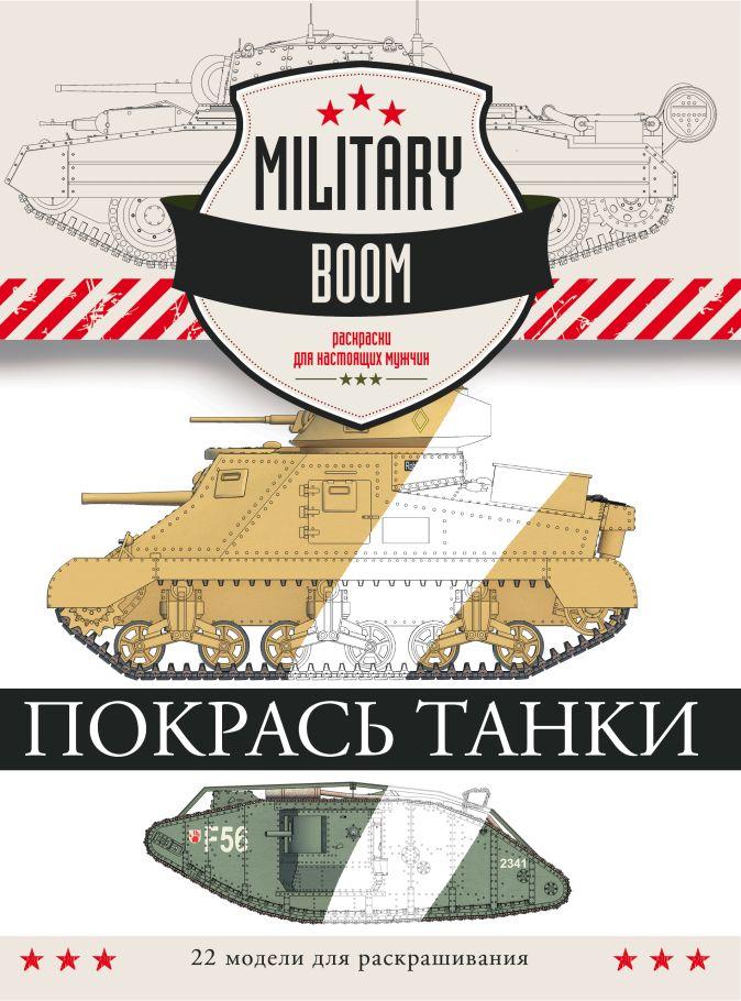 Покрась танки