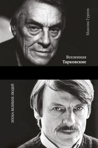 Гуреев М.А. - Вселенная Тарковские: Арсений и Андрей обложка книги