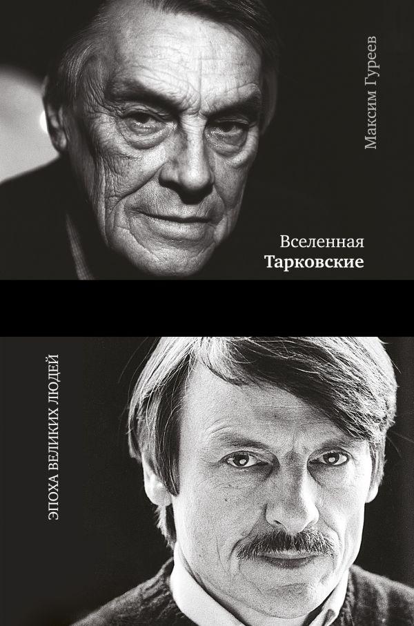 Вселенная Тарковские: Арсений и Андрей Гуреев М.А.