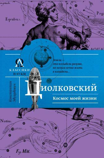 Циолковский К.Э. - Космос моей жизни обложка книги