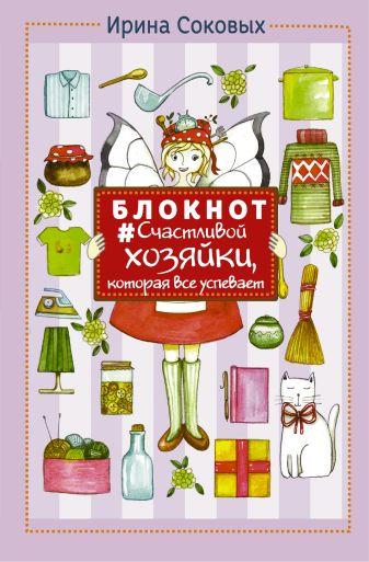 Ирина Соковых - Блокнот #Счастливой хозяйки, которая все успевает обложка книги