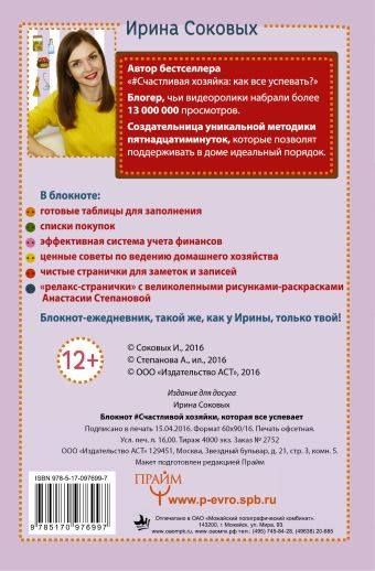 Блокнот #Счастливой хозяйки, которая все успевает Соковых Ирина