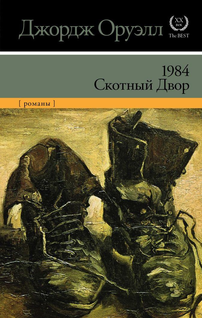 Джордж Оруэлл - 1984. Скотный двор обложка книги