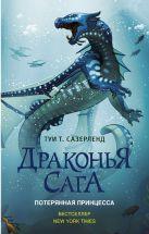 Сазерленд Т. - Драконья сага. Потерянная принцесса' обложка книги