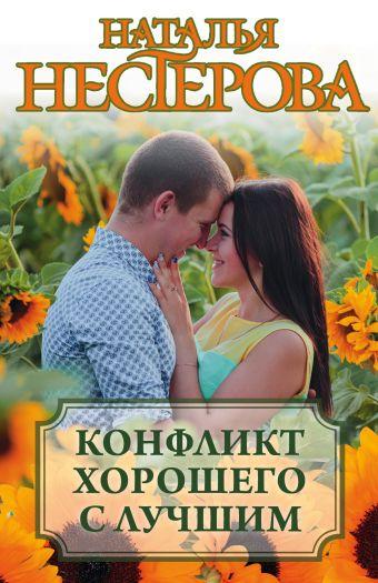 Конфликт хорошего с лучшим (комплект из 4 книг) Наталья Нестерова