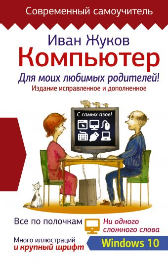 Компьютер для моих любимых родителей. Издание исправленное и дополненное Жуков Иван