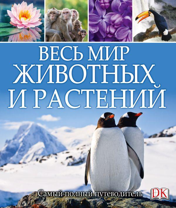 Весь мир животных и растений