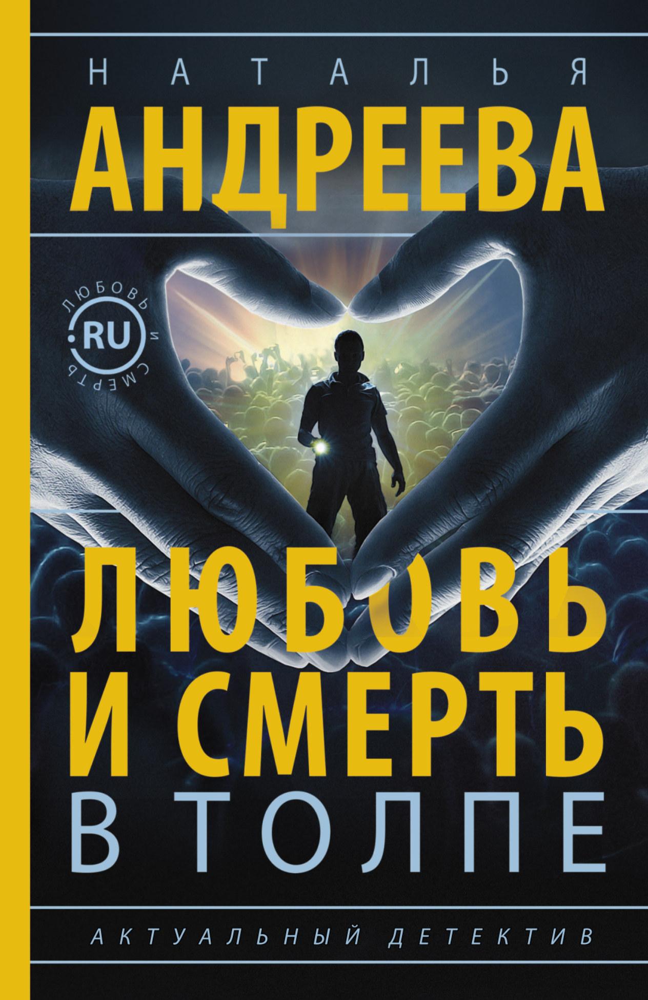 Наталья Андреева Любовь и смерть в толпе наталья андреева любовь и смерть в прямом эфире