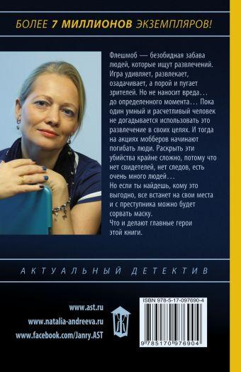 Любовь и смерть в толпе Наталья Андреева