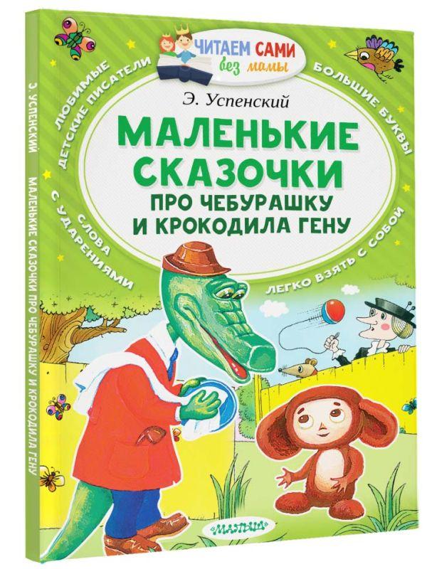 Маленькие сказочки про Чебурашку и Крокодила Гену Успенский Э.Н.