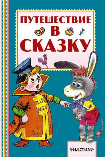 Путешествие в сказку В. Коростылёв, Е. Карганова, В. Сутеев