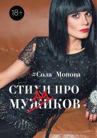 Сола Монова - Стихи про мужиков' обложка книги