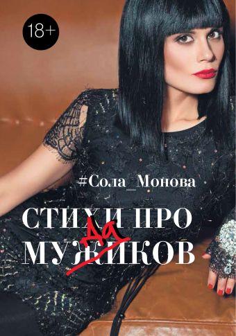 Стихи про мужиков Сола Монова