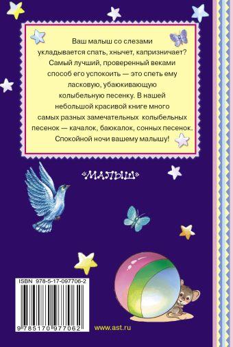 Колыбельные песенки Михалков С. В., Маршак С.Я.