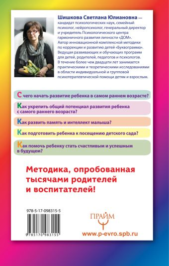 Буквограмма. От 0 до 3. Развиваем мышление, речь, память, внимание Светлана Шишкова