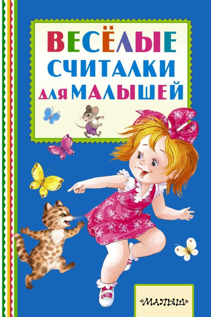 З. Александрова, С. Михалков, В. Берестов, Э. Успенский и др. - Весёлые считалки для малышей обложка книги