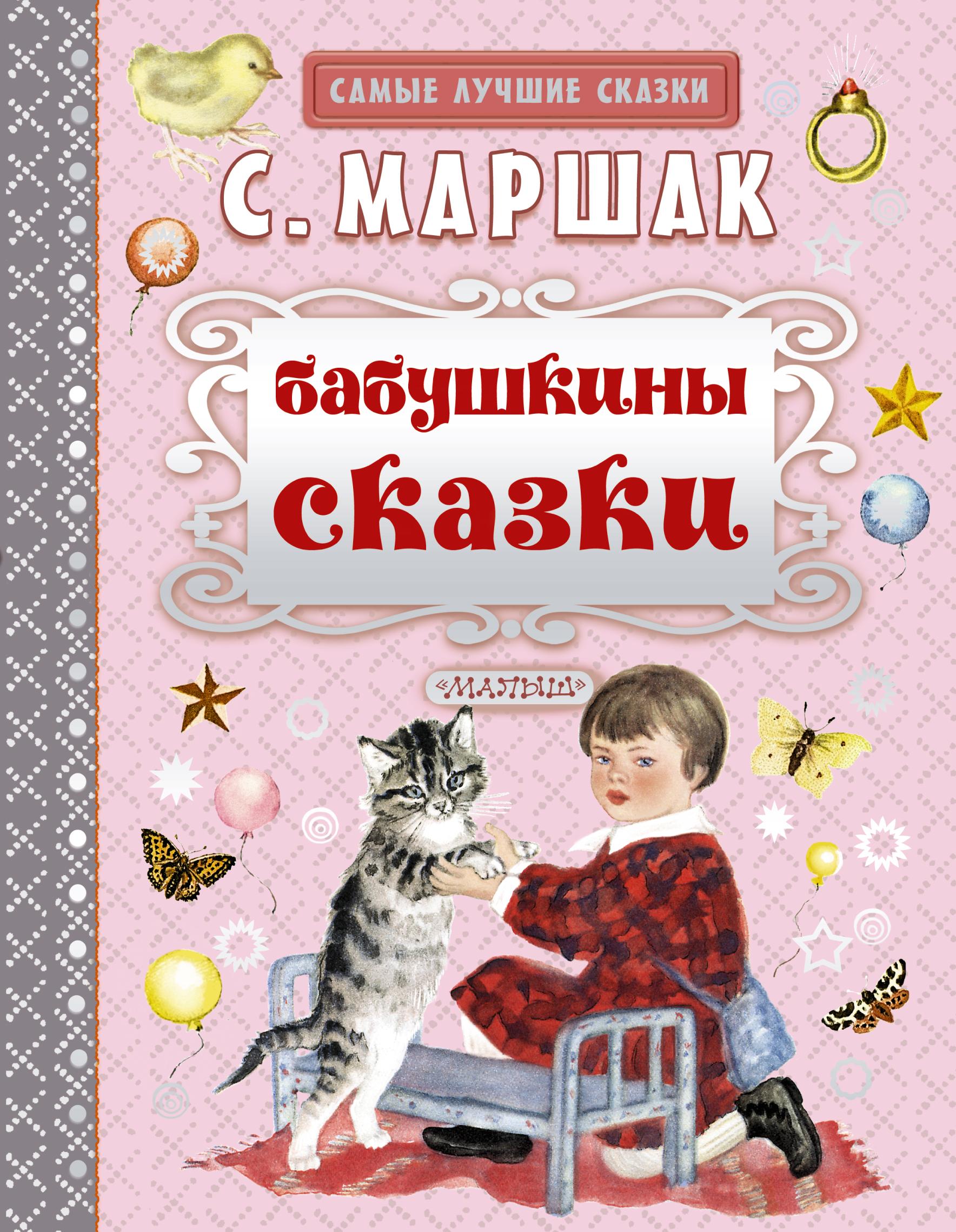 Маршак С.Я. Бабушкины сказки