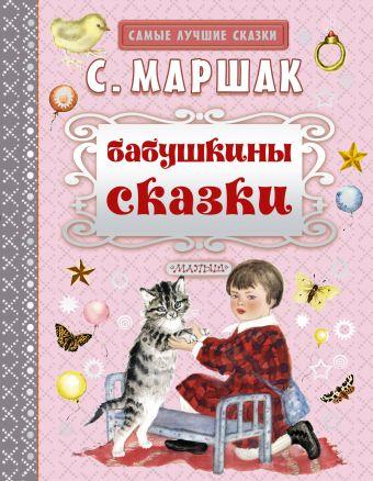 Бабушкины сказки Маршак С. Я.