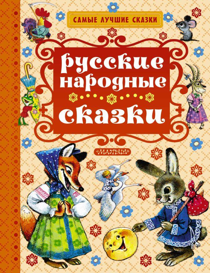 Русские народные сказки Толстой А.Н., Аникин В.П., Ушинский К.Д,,