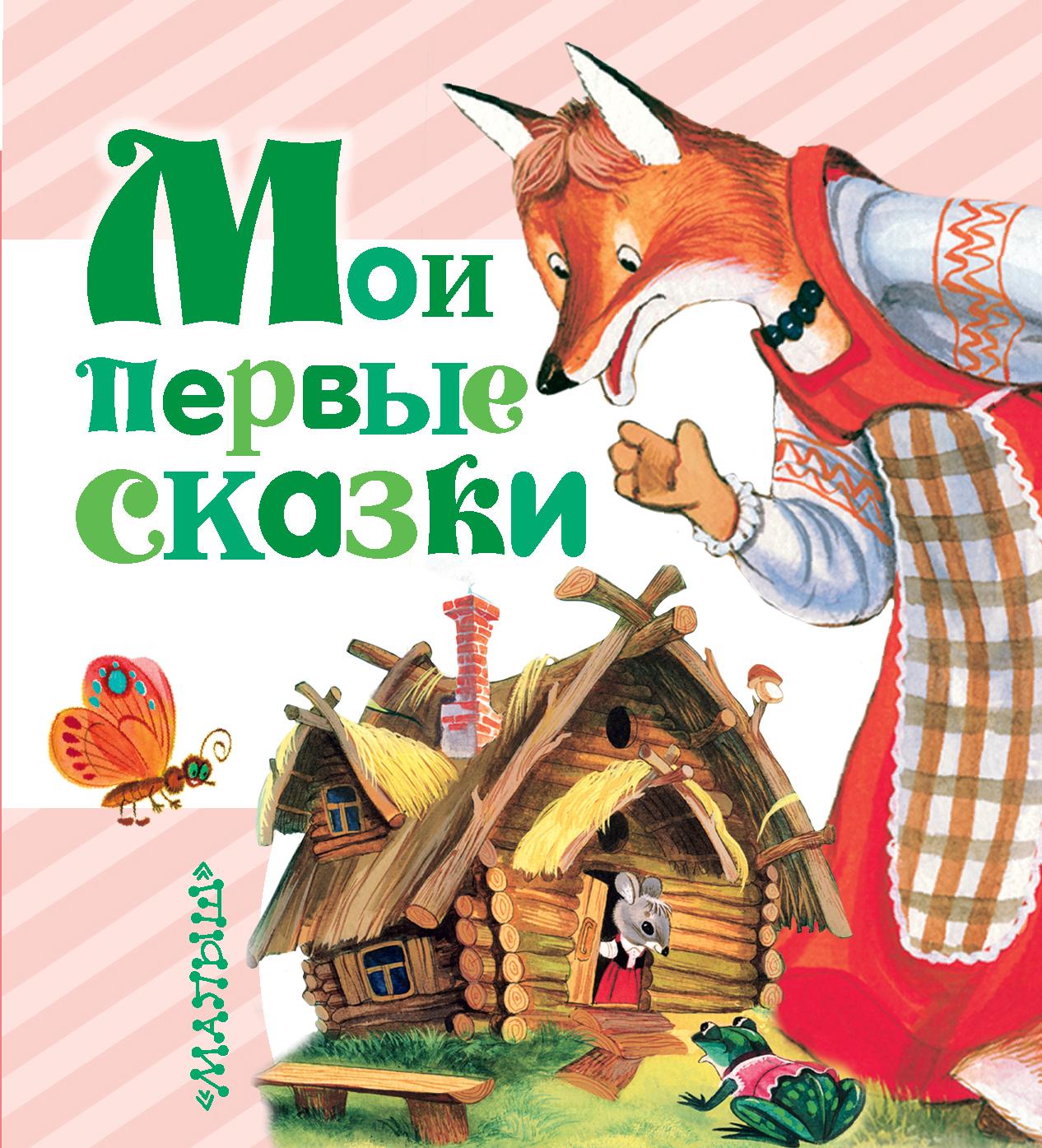 Маршак С.Я., Сутеев В.Г., Чуковский К.И. Мои первые сказки самые первые сказки