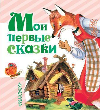 С. Маршак, В. Сутеев, К. Чуковский и др. - Мои первые сказки обложка книги