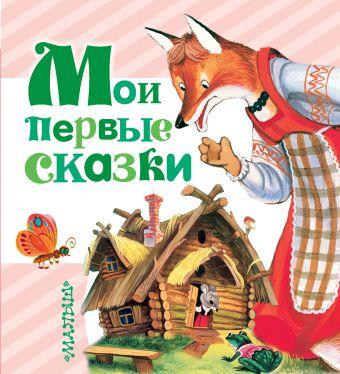 Мои первые сказки С. Маршак, В. Сутеев, К. Чуковский и др.