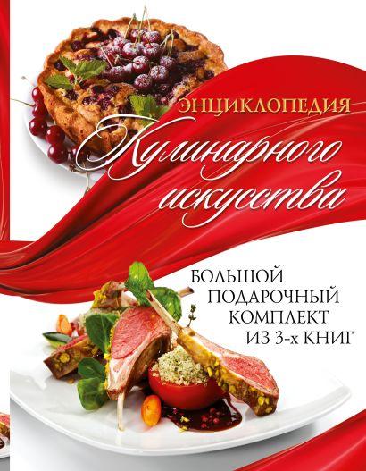 Энциклопедия кулинарного искусства. Большой подарочный комлект из 3х книг - фото 1