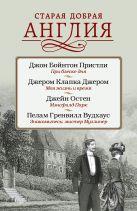 Вудхаус П.Г.,Джером К.Д., Остен Д., Пристли Д.Б., - Старая добрая Англия' обложка книги