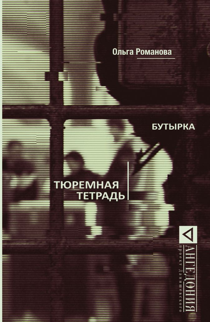 Бутырка. Тюремная тетрадь Ольга Романова