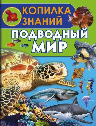 Подводный мир .
