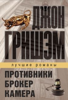 Лучшие романы Джона Гришэма