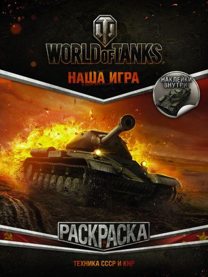 World of Tanks. Раскраска. Техника СССР и КНР (с наклейками) - фото 1
