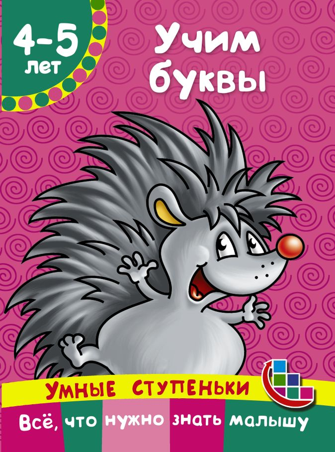 Новиковская О.А. - Учим буквы обложка книги