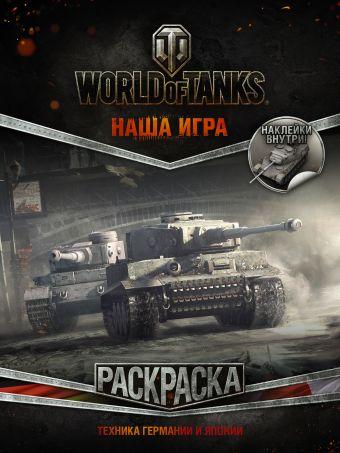 World of Tanks. Раскраска. Техника Германии и Японии (с наклейками)