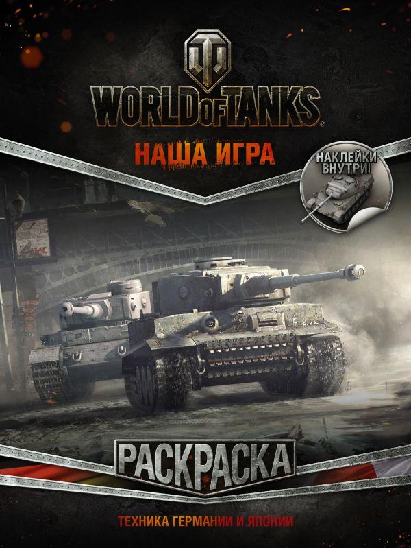 World of Tanks. Раскраска. Техника Германии и Японии (с наклейками) .