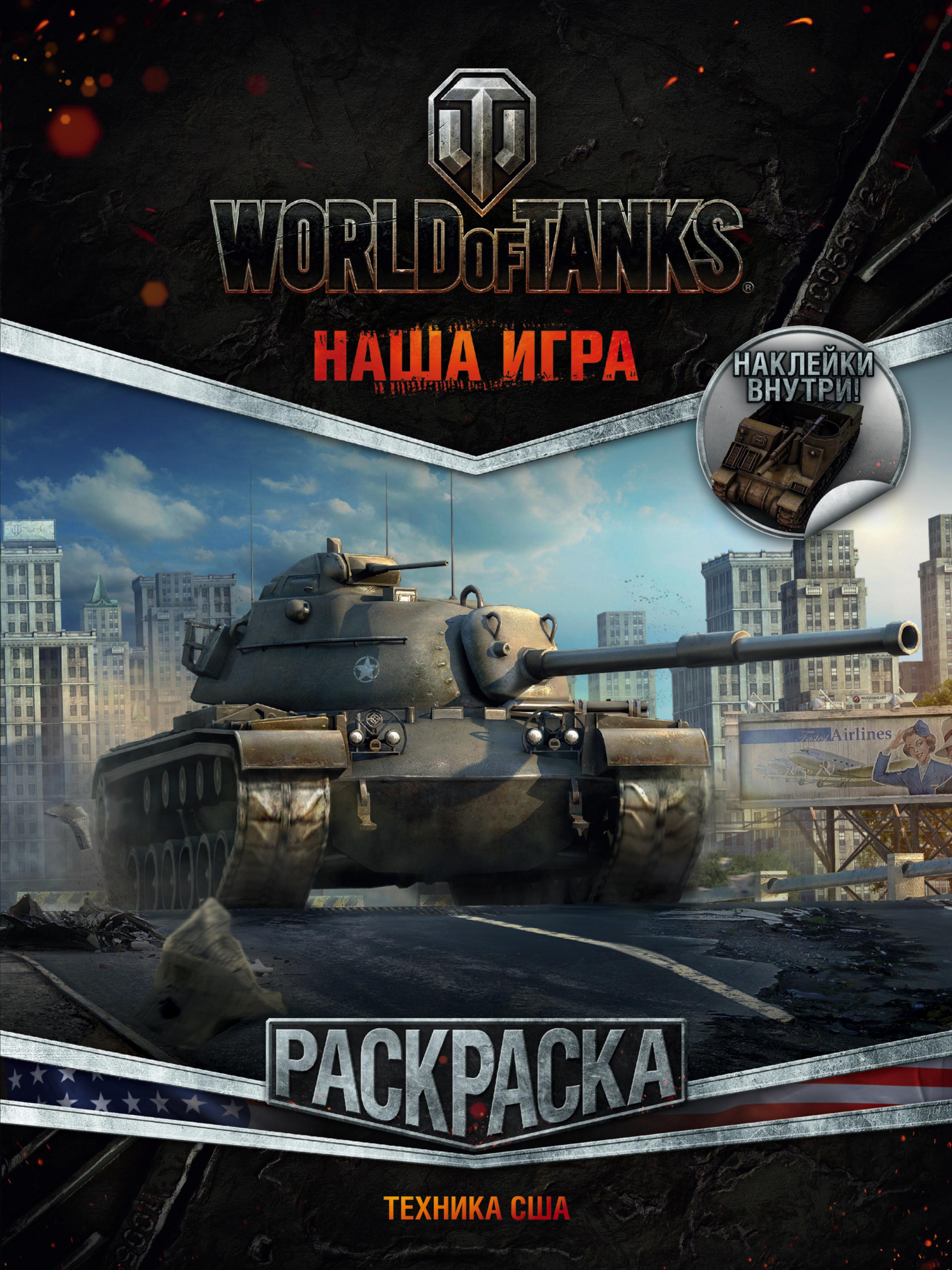 . World of Tanks. Раскраска. Техника США (с наклейками) бондаренко а ред world of tanks раскраска техника германии и японии