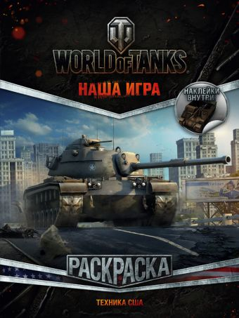 World of Tanks. Раскраска. Техника США (с наклейками) .