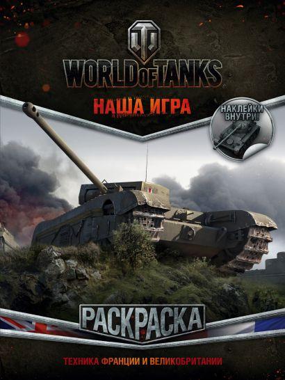 World of Tanks. Раскраска. Техника Франции и Великобритании (с наклейками) - фото 1