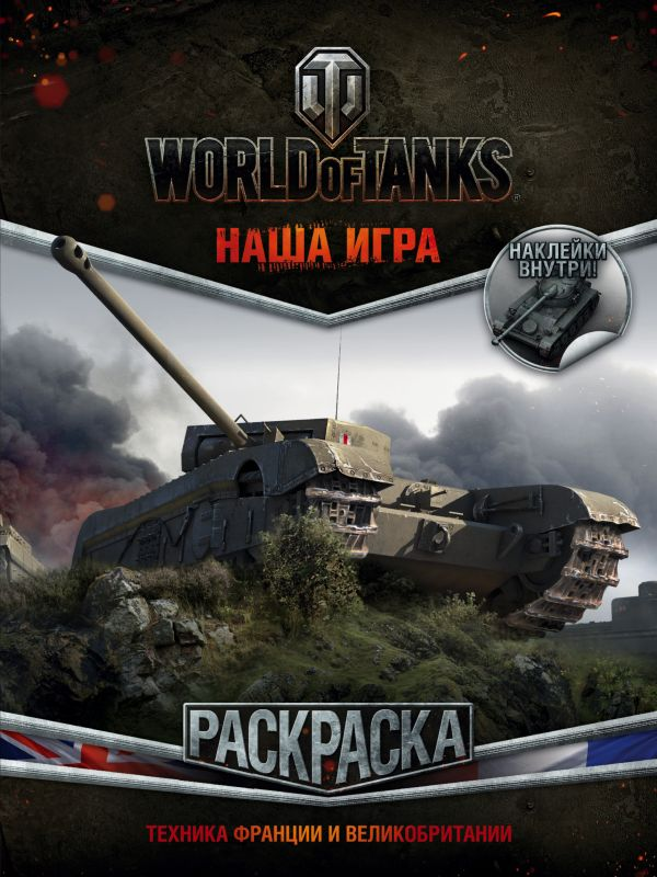 World of Tanks. Раскраска. Техника Франции и Великобритании (с наклейками) .