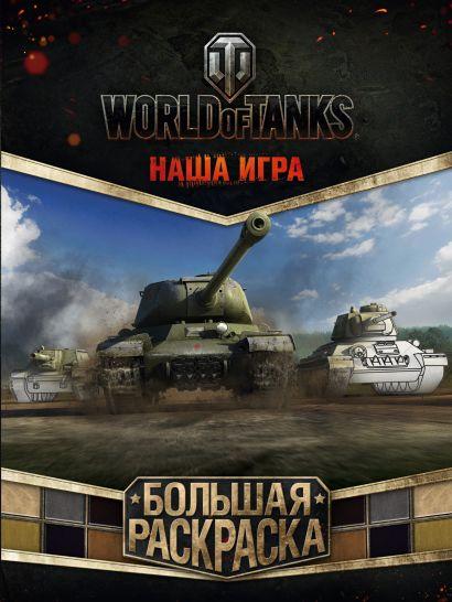 World of Tanks. Большая раскраска - фото 1