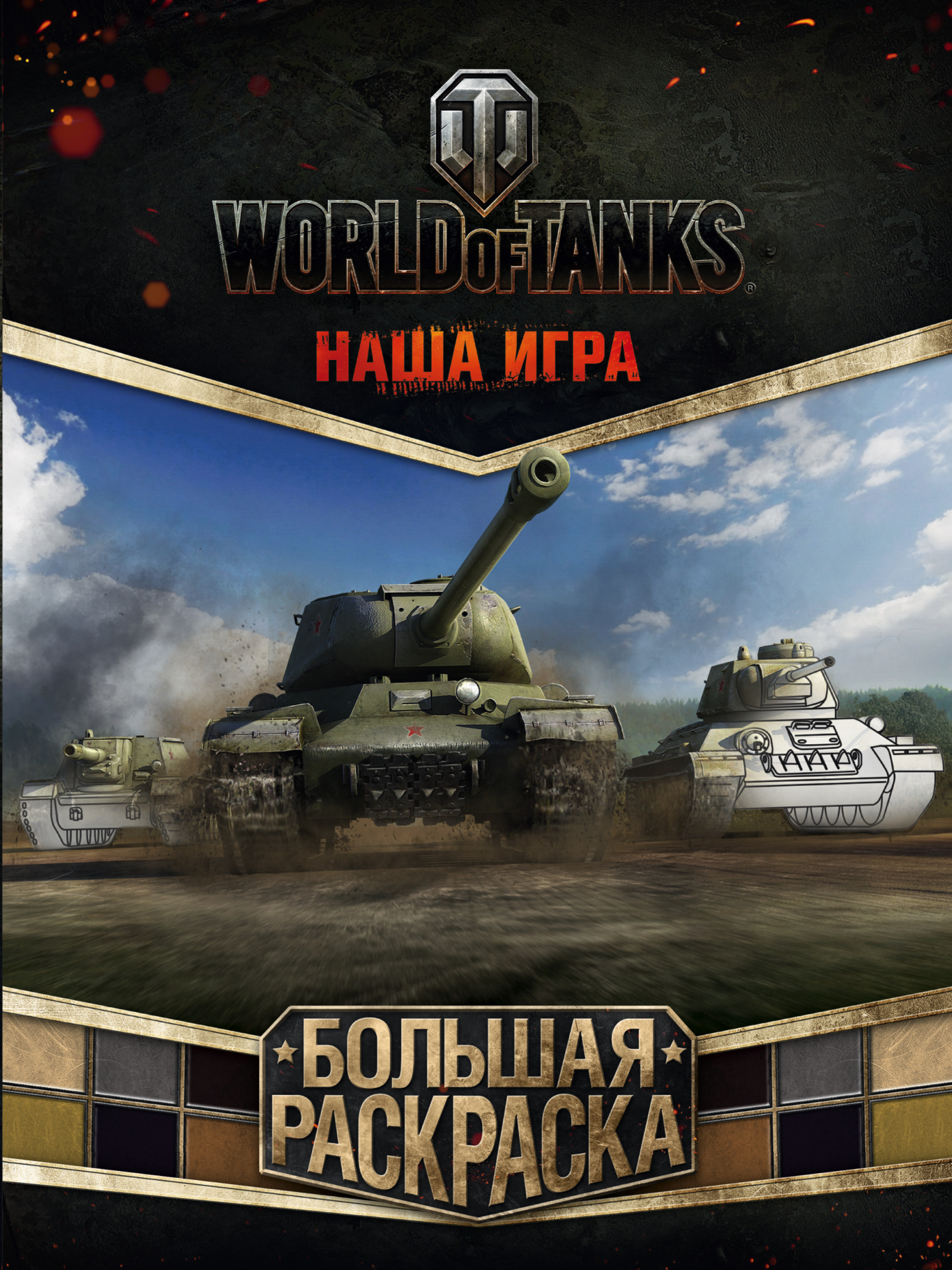 . World of Tanks. Большая раскраска танковый шлем helmet of tanks для world of tanks