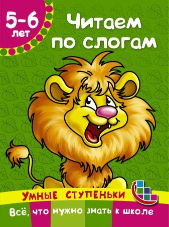Дмитриева В.Г. - Читаем по слогам обложка книги